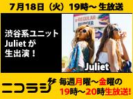 『渋谷系ユニット『Juliet』& けものフレンズから『尾崎由香』が生出演!ニコラジ火曜日』のサムネイルの背景
