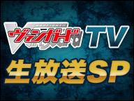 ヴァンガードTV生放送SP 竜騎激突!