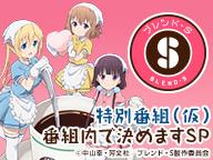 TVアニメ「ブレンド・S」特別番組(仮)番組内で決めますSP