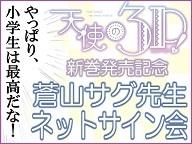やっぱり、小学生は最高だな!蒼山サグ先生『天使の3P!』新巻発売記念ネットサイン会