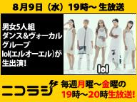 『男女混合ダンスボーカルユニット『lol』&どうぶつビスケッツ×PPPから『相羽あいな』が生出演!ニコラジ水曜日』のサムネイルの背景