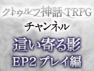 【クトゥルフ神話TRPG】新米探索者が挑む! 這い寄る影 エピソード2 The Cage