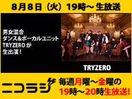 『TRYZERO』&どうぶつビスケッツ×PPPから『田村響華』が生出演!ニコラジ火曜日