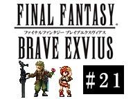 【FFBE】FFエクスヴィアス公式生放送~情報の間~ #21