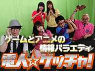 【CAPCOM3タイトル祭、深夜廻、飯塚雅弓】電人☆ゲッチャ!