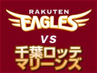 プロ野球◆楽天 vs ロッテ