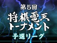 将棋電王トーナメント 予選