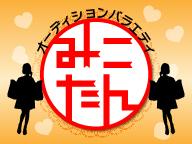 矢口真里、アメリカザリガニ出演!オーディションバラエティ みこたん!#3