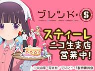 『TVアニメ「ブレンド・S」スティーレ ニコ生支店 営業中!#01』のサムネイルの背景