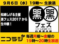 『エラバレシ』人気アイドルグループが登場!&『黒フェス生中継』やまだひさしが黒フェスを生中継!ニコラジ水曜日