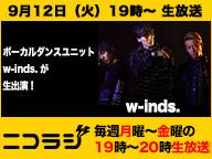 『w-inds.』8か月ぶりに降臨!&5人組アイドルグループ『天晴れ!原宿』が初登場!ニコラジ火曜日