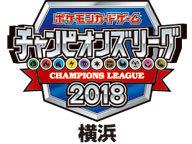 「ポケモンカードゲーム チャンピオンズリーグ2018横浜」特別番組