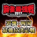 麻雀最強戦2017