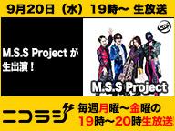『M.S.S Project』人気ゲーム実況ユニット&『DREAMING MONSTER』大人系アイドルユニットが登場!ニコラジ水曜日
