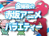 金曜夜の赤坂アニメバラエティー