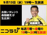 『森脇健児』がスタジオ登場!森脇さんのお悩み相談もあるよ!ニコラジ水曜日