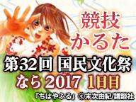 競技かるた❀第32回国民文化祭なら2017(1日目)