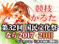 競技かるた❀第32回国民文化祭なら2017(2日目)