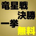 【一挙放送】第20期~23期 竜星戦 決勝戦