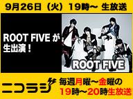 『ROOT FIVE』&『ハライチ 岩井勇気』&『マヂカルラブリー 村上』が生出演!ニコラジ火曜日