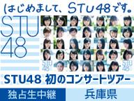 STU48ツアー 兵庫公演を生中継