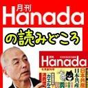 月刊Hanada 11月号の読みどころ