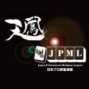 麻雀◆天鳳位vs.連盟プロ