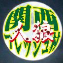 【人狼】関西フレッシュ村