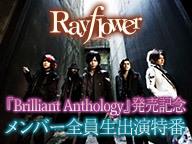Rayflowerメンバー生出演特番