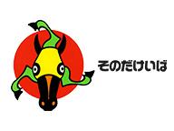 【競馬実況】園田競馬 2月14日 【生放送】