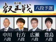 将棋◆叡王戦 八段予選 中川・行方・広瀬・豊島