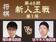 将棋◆新人王戦 増田四段vs佐々木四段
