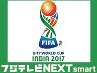 FIFA U-17 W杯 インド2017生中継 他[フジテレビNEXTsmart]配信中