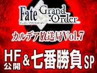 Fate/GO 最新特異点情報