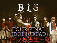 BiS TOUR FINAL 独占生中継