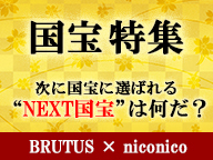 """NEXT国宝""をニコ生で選ぼう!"