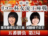 将棋◆女流王座戦 里見女流王座 vs 加藤女王