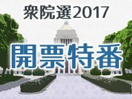 【衆院選2017】開票特番 ~選挙の大義・憲法改正・リベラル崩壊?について言いたい事を言う生放送~