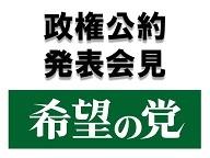 【小池代表出席】希望の党 政策会見 生中継