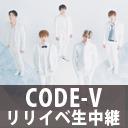 CODE-Vシングル発売イベント