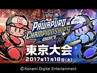 パワチャン2017 東京大会