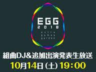 EGG2018組曲DJ&追加出演発表