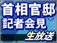 野上浩太郎 内閣官房副長官 記者会見 生中継