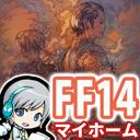 ユニが「FF14」プレイ