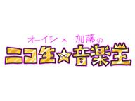 オーイシ✕加藤の「ニコ生☆音楽王」第2回 / 毎週水曜日 [ゲスト ...
