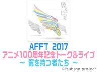 AFFT 2017 アニメ100周年記念 トーク