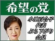 希望の党 小池百合子代表 ぶら下がり会見