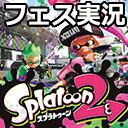 【無料・ダダモレ】『スプラトゥーン2』フェス実況!