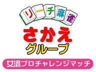 女子プロ麻雀◆さかえ杯