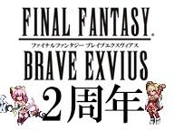 【FFBE】FFエクスヴィアス 2周年記念ステージエリア生放送